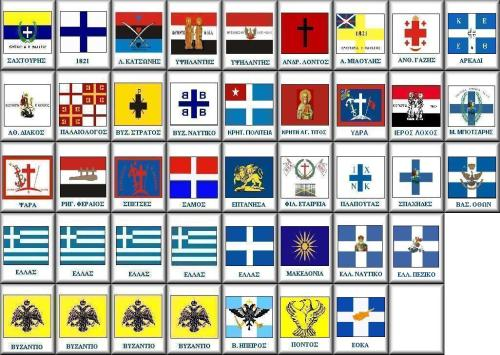 greek-flags1